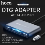Hoco HB3 Type C 4 Port USB Hub with Cable 1m